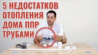 как сделать отопление из полипропиленовых труб