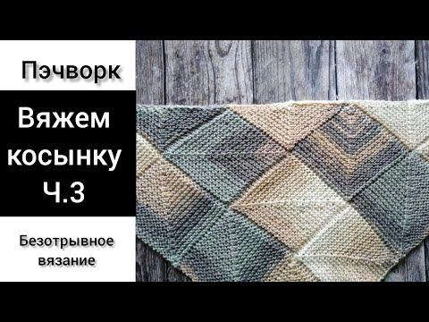 Косынка, безотрывное вязание. Пэчворк спицами.  Patchwork Knitting Shawl . Часть 3.