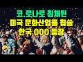 미국 최초 한국 OOO, 문화산업이 침체되어도 막을 수 없는 한류의 위력! Download Mp4