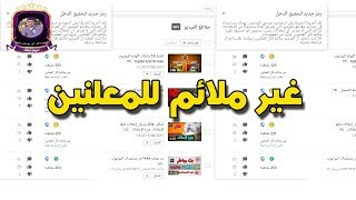 حل مشكلة غير ملائم للمعلنين على اليوتيوب التحديث الاخير