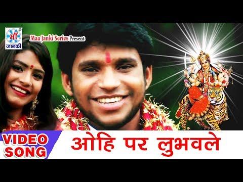 HD-#ओहि पर लुभवले #Ohi Par Lubhwle Maiya#MunniLal Pyare#Bhojpuri Navratri Bhajan New