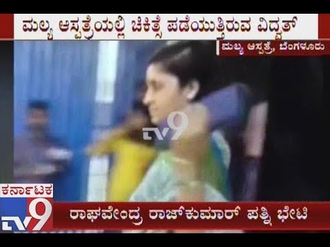 Raghavendra Rajkumar & His Wife Visit Mallya Hospital To Enquire Vidvat's Health