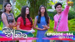 Husmak Tharamata | Episode 164 | 2019-12-18 Thumbnail