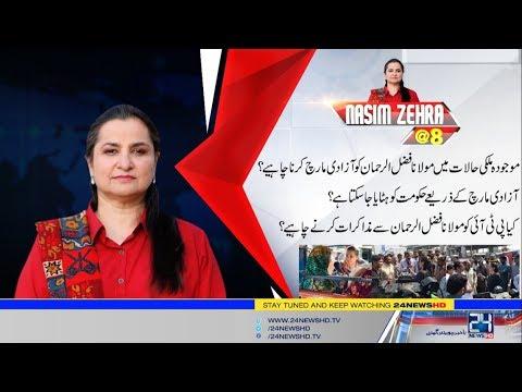 Fazal Ul Rehman Azadi March Big Challenge For Imran Khan!! - Nasim Zahra  | 18 Oct 2019 | 24 News HD