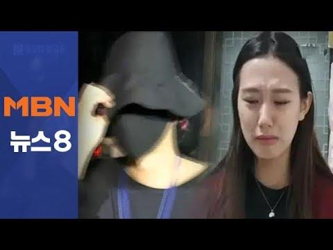 """""""강제 촬영 없었다"""" 양예원 맞고소…SNS 대화록 분석 중"""