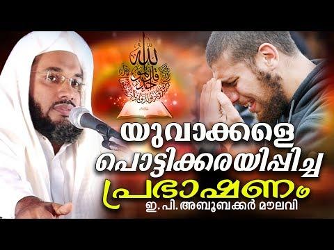 ആയിരക്കണക്കിന് യുവാക്കളെ പൊട്ടിക്കരയിപ്പിച്ച പ്രഭാഷണം Latest Islamic Speech In Malayalam