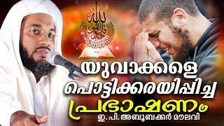 Gambar cover ആയിരക്കണക്കിന് യുവാക്കളെ പൊട്ടിക്കരയിപ്പിച്ച പ്രഭാഷണം Latest Islamic Speech In Malayalam