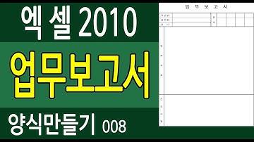[엑셀2010] 양식만들기008. 업무보고서 -박효영