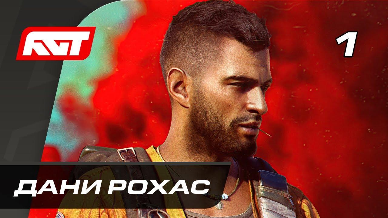Download Прохождение Far Cry 6 — Часть 1: Дани Рохас ✪ PS5