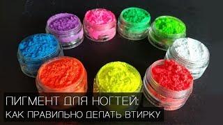 Пигмент для ногтей: как правильно делать втирку / Pigment for manicure