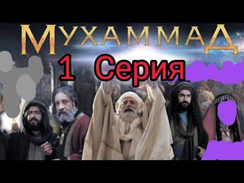 Фильм пророка Мухаммада  ﷺ    серия 1 Посланник Всевышнего