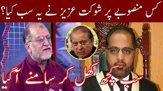 Orya Maqbol Jan Revealed Justice Shaukat Aziz Hidden Agenda | Neo News