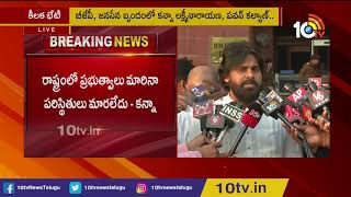 Pawan Kalyan Speaks To Media After Meeting With Finance Minister Nirmala Sitharaman  News