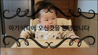 아기의자 처음 앉은날/생후5개월아기, 이유식준비(부재)…