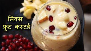 fruit custard recipe in hindi