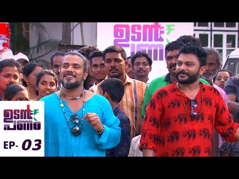 Udan Panam l Ep 03 - Cashiers are here...@ Fortkochi...! l Mazhavil Manorama