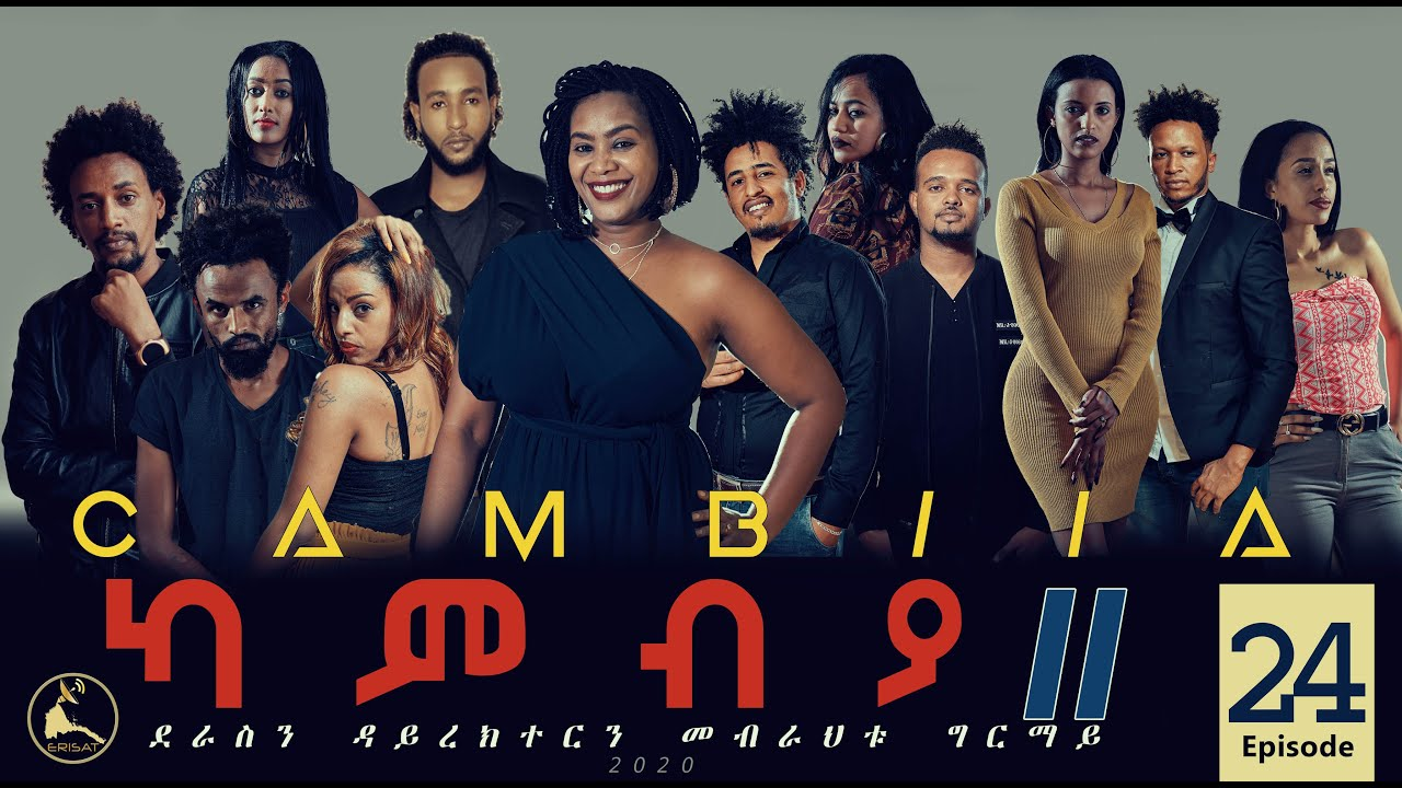 CAMBIA II - New Eritrean Series film 2020 - Ep24