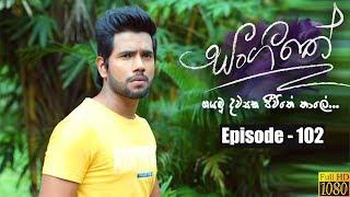 Sangeethe | Episode 102 02nd July 2019 Thumbnail