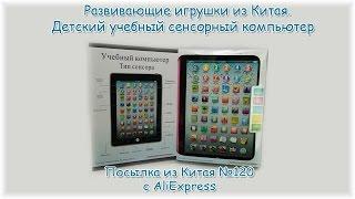 видео Детский обучающий компьютер: как выбрать? :: Полезные статьи :: Барнаульский интернет-магазин детских товаров