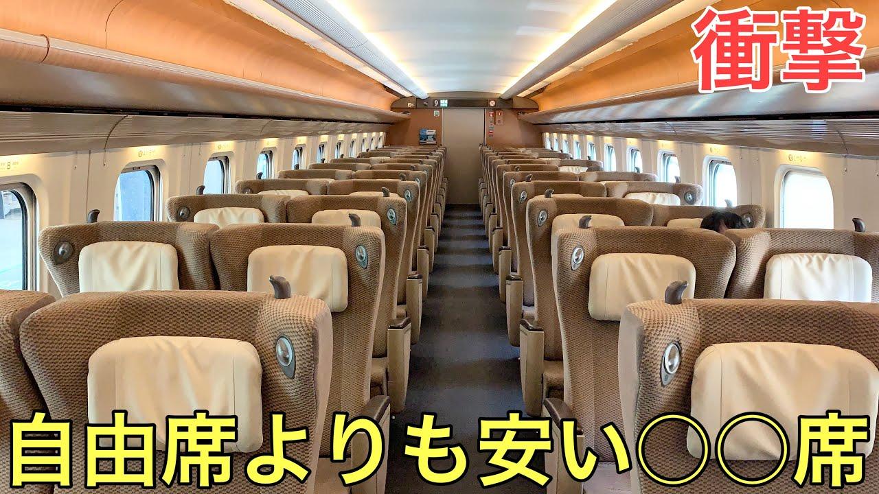 【衝撃】自由席よりも安くて快適な座席があった…⁉︎