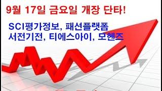 SCI평가정보, 패션플랫폼, 서전기전, 티에스아이, 모…
