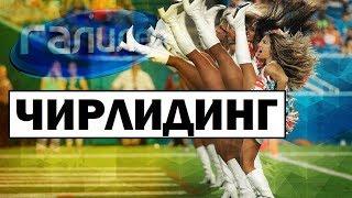 Галилео | Чирлидинг 💃 [Cheerleading]