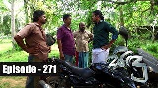 Sidu   Episode 271 21st August 2017 Thumbnail