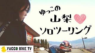 【YZF-R3】#51 ぷくぷく温泉へ行くの巻~山梨グルメ編~【ソロツー】