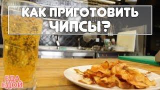 Как приготовить чипсы в домашних условиях? Своими руками!