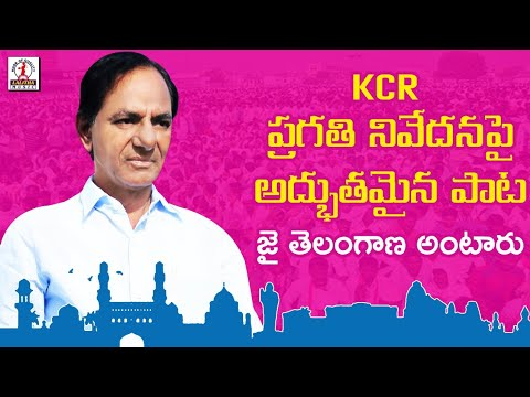 CM KCR ప్రగతి నివేదనపై అద్భుతమైన పాట   Pragathi Nivedhana Special Song   Telangana CM KCR Songs