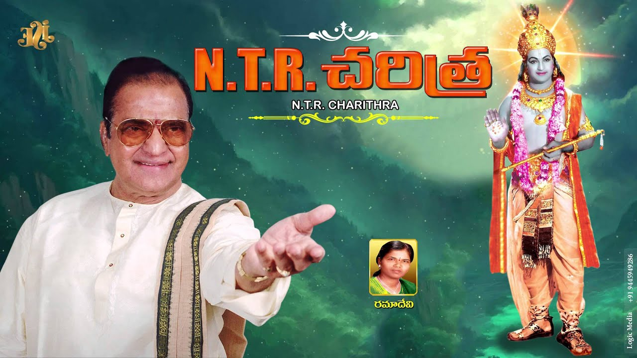 N T R Charithra-Tdp Party Founder--History of NTR-Song By