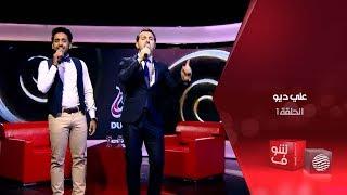 علي المغربي يستضيف الفنان مسعود كرتس في أولى حلقات علي ديو
