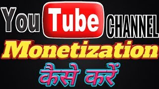 How to monetize your YouTube channel in hindi l monetization कैसे enable करै