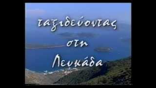 Ταξιδεύοντας στην Λευκάδα Ιστορία-πολιτισμός-Τουρισμός