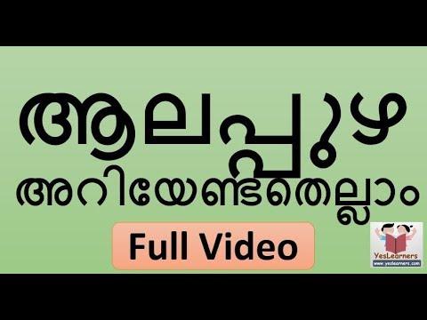 ആലപ്പുഴ -Districts of Kerala- PSC Coaching