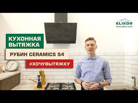 Вытяжка Elikor Рубин Ceramics S4 60П-700-Э4Д антрацит/сланец