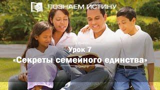 Секреты семейного единства | Познаем истину