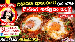 Quick & Easy Shakshuka Recipe