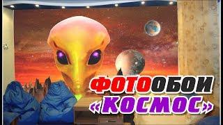 Фотообои для детской комнаты Космос