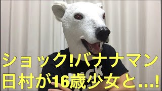 バナナマン日村がフライデーで暴露された記事についての話! チャンネル...