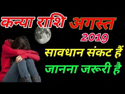 Kanya Rashi August 2019 Ka Rashifal || कन्या राशि अगस्त 2019 का राशिफल