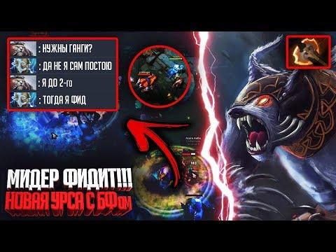 видео: МИДЕР ПОШЕЛ ФИДИТЬ!!! УРСА С БФОМ ПАТЧ 7.15