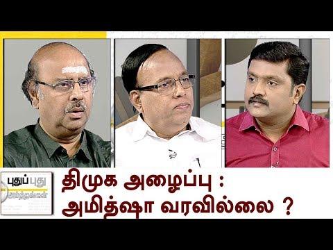Puthu Puthu Arthangal:  திமுக அழைப்பு :  அமித்ஷா வரவில்லை ?| 27/08/2018