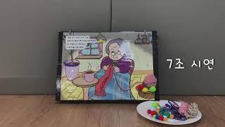 영유아교수방법론-7조 조형활동 시연영상