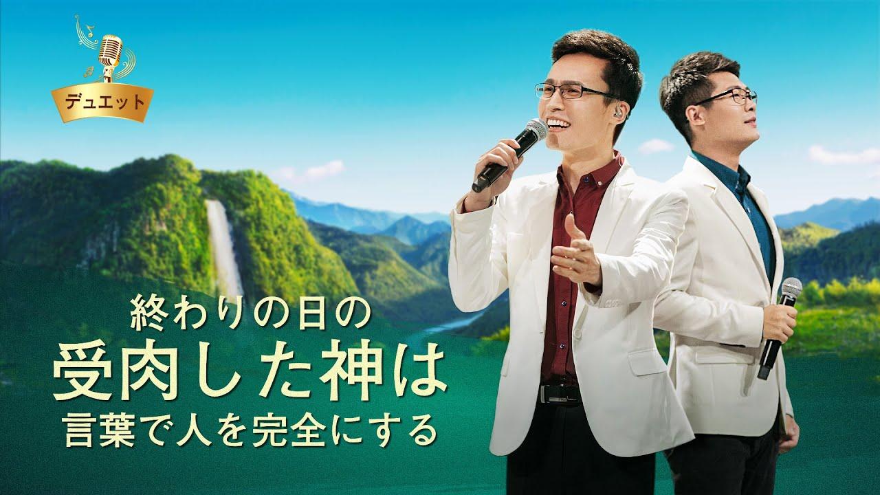 ゴスペル音楽「終わりの日の受肉した神は言葉で人を完全にする」男性ソロ 日本語字幕