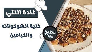 خلية الشوكولاته والكراميل - غادة التلي