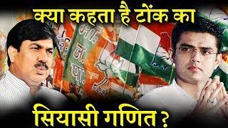 राजस्थान के टोंक में बीजेपी कांग्रेस में किसका पलड़ा भारी है ? INDIA NEWS VIRAL