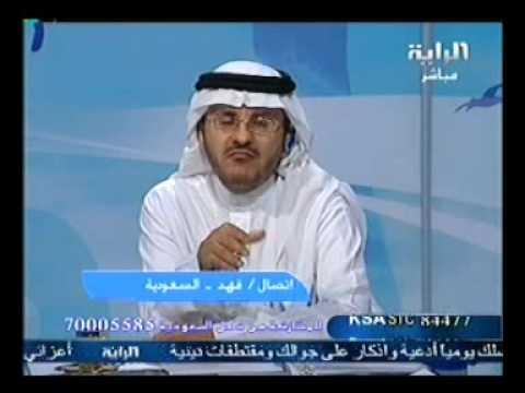 الدكتور فهد العصيمي يفسر لفهد رؤية الملك فهد Youtube