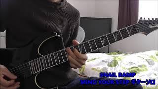 【ギターソロ】SNAIL RAMP/MIND YOUR STEP 弾いてみました。