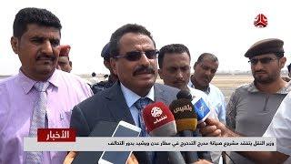 وزير النقل يتفقد مشروع صيانة مدرج التدحرج في مطار عدن ويشيد بدور التحالف